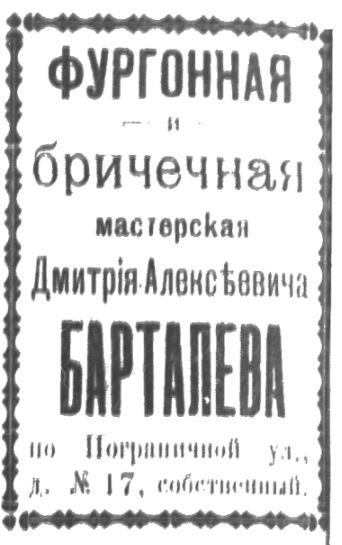 барталев 1894