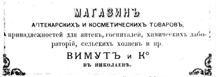 вимут1882