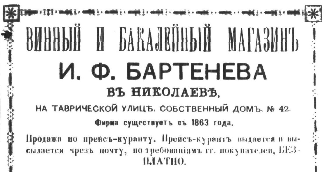 Бартенева с 1863
