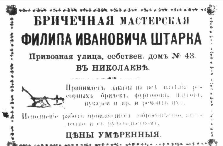 shtark-privoznaya-43-1894