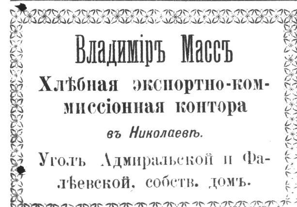 Масс 1894