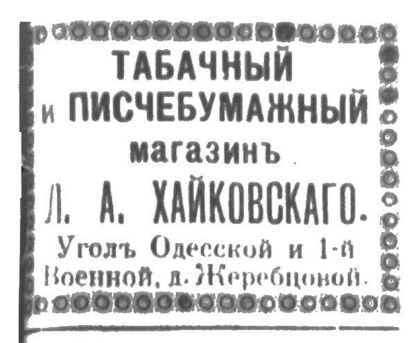 дом Жеребцовой 1894