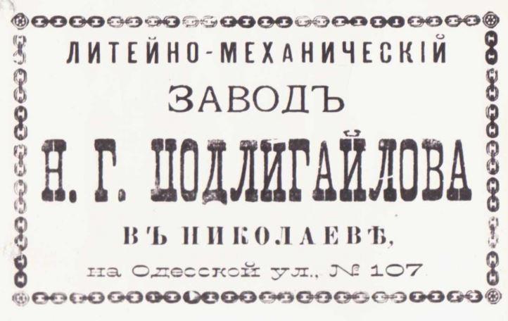 1891-2 завод Подлигайлова