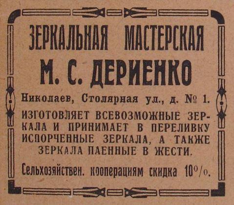 Реклама 1926 года