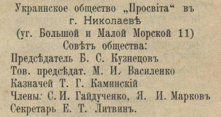просвита 1911