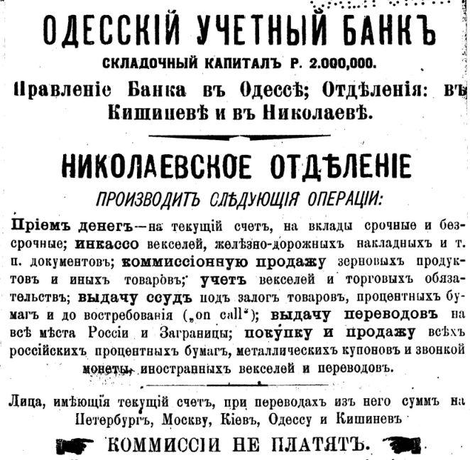 Одесский учетный банк 1900