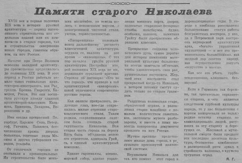 Памяти старого Николаева